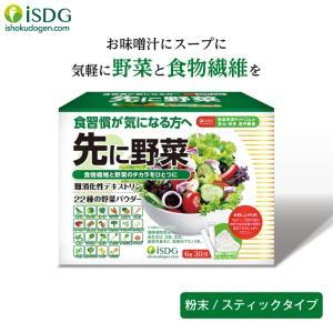 食物繊維 サプリ サプリメント 先に野菜 30包 スティックタイプ 野菜パウダー ファイバー ishokudogen-store