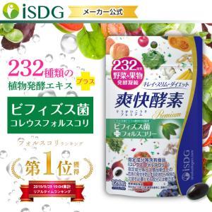 【232酵素シリーズ】 酵素 サプリ 爽快酵素 120粒 30日分 ダイエット サプリ 美容 野菜 果物 ビフィズス菌|ishokudogen-store