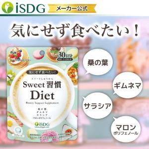 ダイエット サプリ サプリメント Sweet習慣Diet 60粒 30日分 サラシア ギムネマ 桑の葉 ishokudogen-store