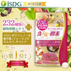 【232酵素シリーズ】 酵素 サプリ サプリメント 食スルー酵素 120粒 30日分 ダイエット フォルスコリー|ishokudogen-store