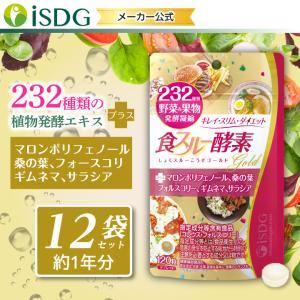 【232酵素シリーズ】 酵素 サプリ サプリメント 食スルー酵素 120粒 30日分 12袋 ダイエット フォルスコリー|ishokudogen-store