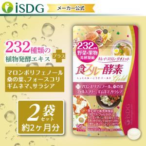 【232酵素シリーズ】 酵素 サプリ サプリメント 食スルー酵素 120粒 30日分 2袋 ダイエット フォルスコリー|ishokudogen-store