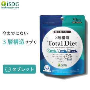 ダイエット サプリ サプリメント 3層構造 Total Diet 90粒 30日分  女性 キトサン|ishokudogen-store