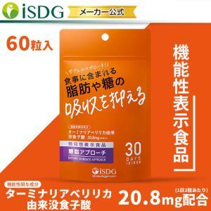 機能性表示食品 糖脂アプローチ ターミナリアベリリカ抽出物 サプリ 食事に含まれる脂肪や糖の吸収を抑える サプリ サプリメント ishokudogen-store