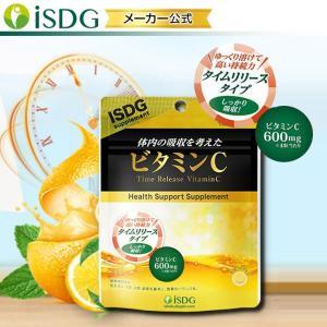 ビタミンC サプリ 120粒 30日分 サプリメント 持続型 タイムリリースタイプ ishokudogen-store