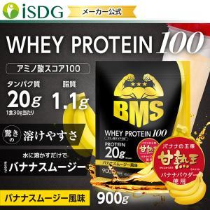 ホエイ プロテイン バナナ BMS WHEY PROTEIN 100 バナナスムージー風味 900g 30日分 甘熟王 タンパク質 女性 ISDG 医食同源ドットコム|ishokudogen-store