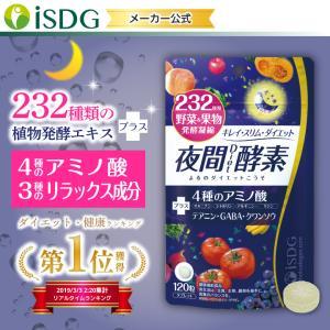 【232酵素シリーズ】 酵素 サプリ サプリメント 夜間酵素 120粒 30日分 ダイエット アミノ酸|ishokudogen-store