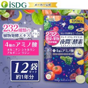 【232酵素シリーズ】 酵素 サプリ サプリメント 夜間酵素 120粒 30日分 12袋 ダイエット|ishokudogen-store