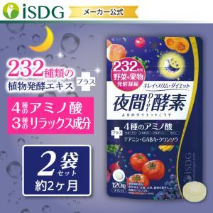 【232酵素シリーズ】 酵素 サプリ サプリメント 夜間酵素 120粒 30日分 2袋 ダイエット アミノ酸|ishokudogen-store
