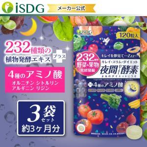 【232酵素シリーズ】 酵素 サプリ サプリメント 夜間酵素 120粒 30日分 3袋 ダイエット|ishokudogen-store