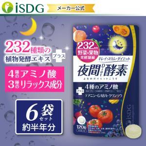 【232酵素シリーズ】 酵素 サプリ サプリメント 夜間酵素 120粒 30日分 6袋 ダイエット|ishokudogen-store