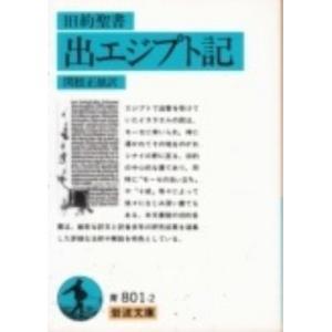 旧約聖書 出エジプト記/関根正雄訳/岩波文庫
