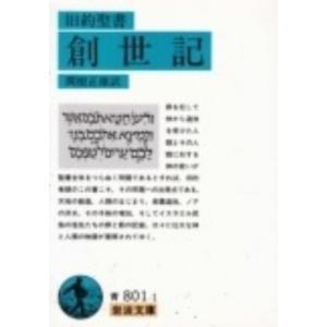 旧約聖書 創世記/関根正雄訳/岩波文庫