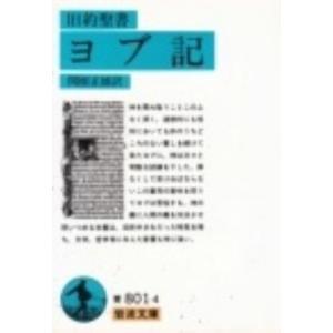 旧約聖書 ヨブ記/関根正雄訳/岩波文庫