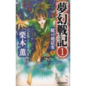 夢幻戦記 1 総司地獄変 上巻/栗本薫/ハルキノベルス...