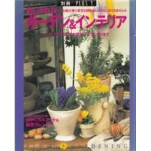 別冊PLUS 1 おしゃれなガーデン&インテリア/インテリアの大好きな園芸一年生に贈ります/主婦の友社