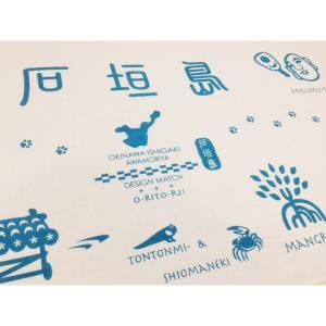石垣島てぬぐい|isigaki
