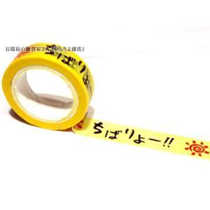 沖縄限定販売の「うちなーマスキングテープシリーズ」 沖縄の方言「ちばりよー!!」が描かれたタイプです...