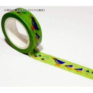 沖縄限定販売の「うちなーマスキングテープシリーズ」 可愛らしい「ヤンバルクイナ」が描かれたマスキング...