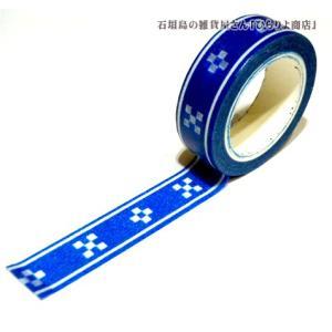 沖縄限定販売のミンサー柄マスキングテープ! 沖縄の伝統模様「ミンサー柄」をあしらったマスキングテープ...
