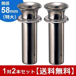 お墓用花立 ステンレス製 筒径:58mm(特大) 中入れ式ツバ付 1対2本セット {N-58(特大)...