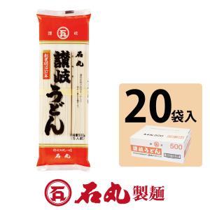讃岐うどん500g 5人前 20袋 ロングセラー 角切り仕上げ 自宅 贈り物 香川 石丸製麺公式|isimaruudonhonpo