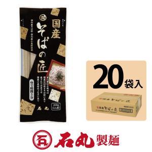 国産そばの匠 2人前 20袋 蕎麦 乾麺 贈り物 自宅 香川 石丸製麺公式|isimaruudonhonpo