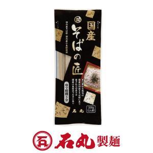 国産そばの匠 2人前 1袋 蕎麦 乾麺 お試し自宅 香川 石丸製麺公式|isimaruudonhonpo