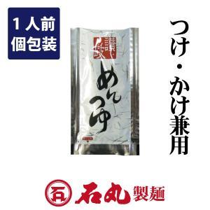 讃岐めんつゆ 1人前個包装 濃縮液体 つけ・かけ兼用 石丸製麺公式|isimaruudonhonpo