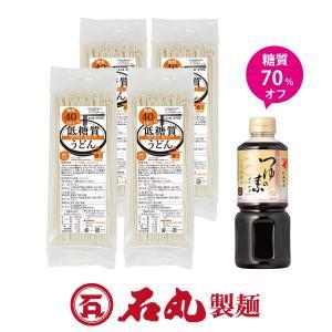 低糖質細うどん 3人前 4袋 条件付き送料無料 糖質40%カット 讃岐うどん 糖質オフつゆ付 乾麺 香川 石丸製麺公式|isimaruudonhonpo