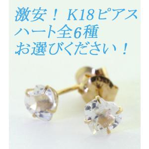 K18 ハートピアス 全6種|isis-jennie