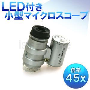LED付き小型マイクロスコープ 45倍|isis-jennie
