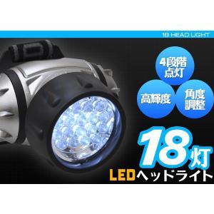 18灯LEDヘッドライト 4段階点灯 高輝度|isis-jennie
