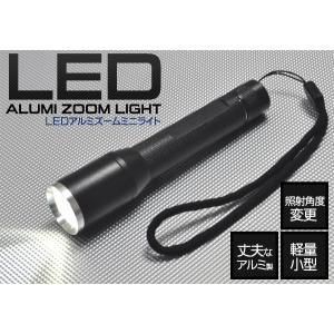 高輝度LEDミニズームライト アルミ製 アウトドア・防災用品に|isis-jennie