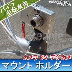 (送料無料)バイク 自転車用 カメラ DV デジカメ マウント ホルダー isis-jennie