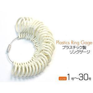 プラスチック製リングゲージ 1号〜30号まで 指輪サイズを簡単測定|isis-jennie