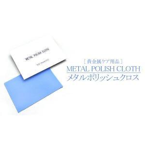 メタルポリッシュクロス 研磨剤・ワックス配合 アクセサリー磨き布|isis-jennie