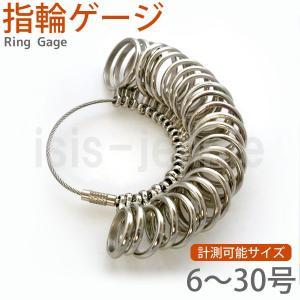 指輪ゲージ/リングゲージ 6〜30号|isis-jennie