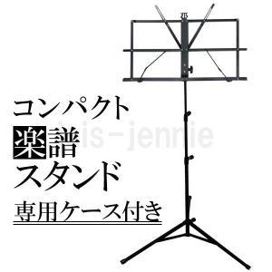 コンパクト楽譜スタンド 専用ケース付き|isis-jennie