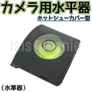 カメラ用 ホットシューカバー型 水平器 (水準器)|isis-jennie