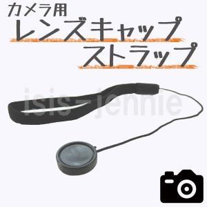 カメラ用 レンズキャップ ストラップ キャップホルダー|isis-jennie