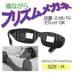 プリズムメガネ Mサイズ 寝ながらメガネ|isis-jennie