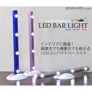 4灯 LED コンパクト バーライト 選べる3色|isis-jennie