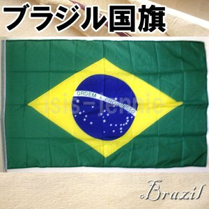 ブラジル 国旗 約150×90cm National Flag|isis-jennie