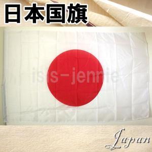 日本 国旗 約140×90cm National Flag|isis-jennie