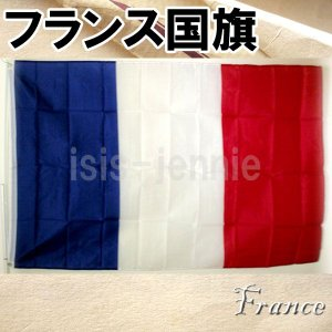 フランス 国旗 約149×91cm National Flag|isis-jennie