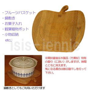 アップルバスケット Lサイズ バンブーバスケット お洒落なりんごのフルーツバスケット|isis-jennie|03