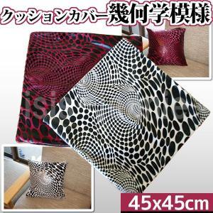 クッションカバー 幾何学模様(45×45cm)|isis-jennie