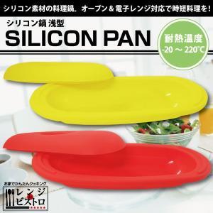 シリコンパン シリコン鍋 浅型 シリコン素材の調理鍋 電子レンジ オーブン isis-jennie