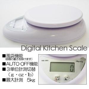 デジタルキッチンスケール 5Kgまで1g単位 風袋機能付|isis-jennie|02